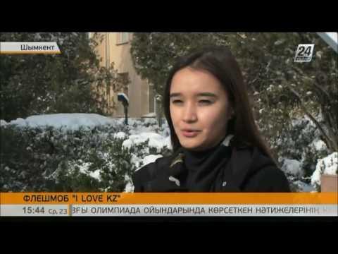 Флешмоб I LOVE KZ состоялся в Шымкенте