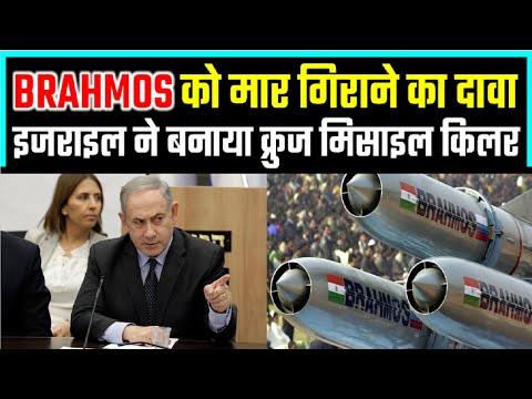 israel-ने-सबको-कर-दिया-हैरान,-बनाया-cruise-missile-किलर-air-defense-system