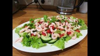 Салат с креветками. Постный рецепт (в пост морепродукты разрешены в субботу и воскресенье)