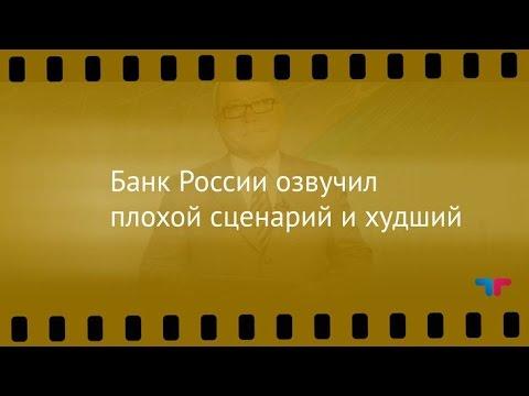 Курс рубля, 14.09.2015: Банк России озвучил плохой сценарий и худший
