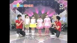 20091114 成名一瞬間 超級童盟會 小公主與大小姐