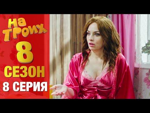 ▶️ На Троих 8 сезон 8 серия - Юмористический сериал от Дизель Студио | Лучшие приколы 2020