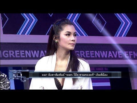 แนท เกศริน เคลียร์สัมพันธ์ โอ๊ค พานทองแท้ I ซอจียอน - วันที่ 09 Mar 2018
