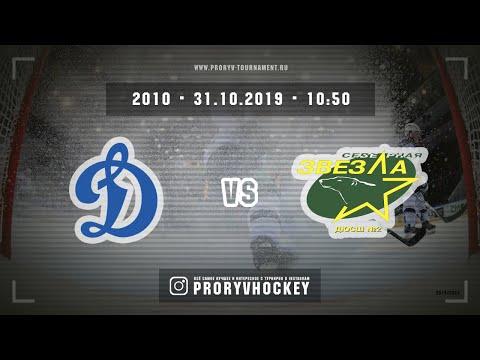 Динамо - Северная Звезда, 2010, Турнир , 31 октября 2019, 10:50