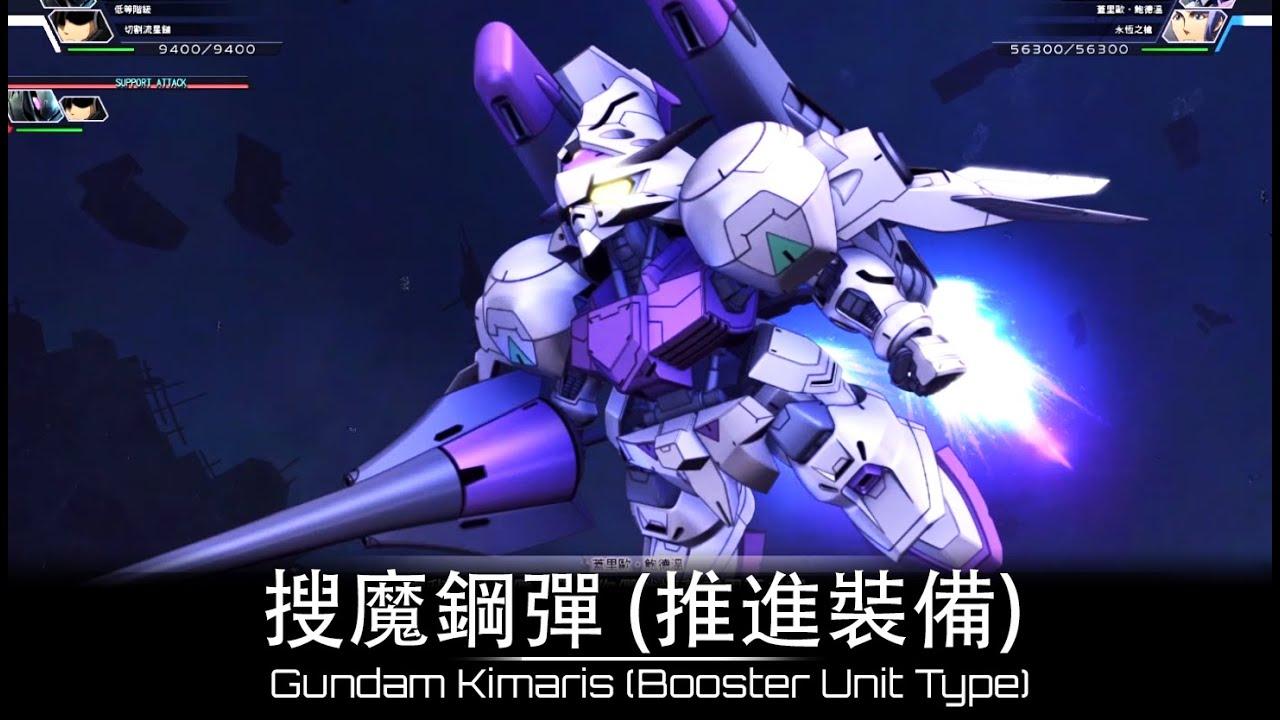 【克里斯看招式】 SD Gundam G-Generation Cross Rays SD鋼彈G世代火線縱橫 - 鋼彈鐵血孤兒 - 搜魔鋼彈(推進裝備) 機體 ...