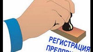 Государственная регистрация на раз, два, три(, 2016-06-19T23:08:51.000Z)