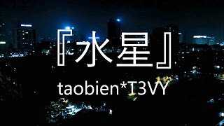 Video tofubeats『水星』(Suisei)【taobien*T3VY】 download MP3, 3GP, MP4, WEBM, AVI, FLV November 2017