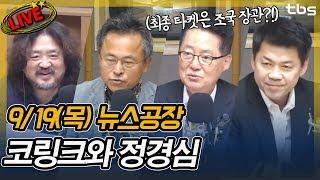 [9/19]박지원,김준형,김기창,류밀희,김진애│김어준의 뉴스공장