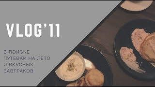 Мой универ,завтрак в кофейне,распаковка посылки и выбор путевки|VLOG'11