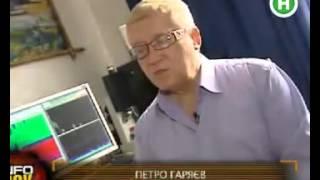 Код Да Винчи и декодер Гаряева (1 часть)