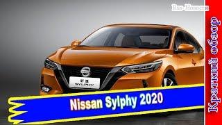 Авто обзор - Nissan Sylphy 2020 (Nissan Sentra) – дизайнерский шедевр
