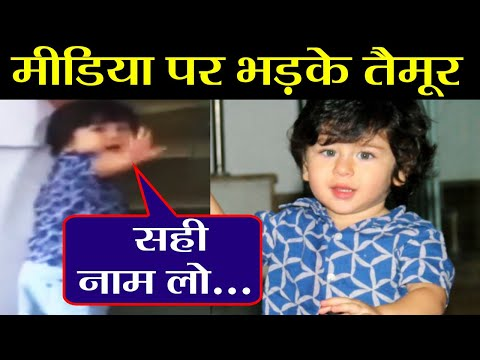 Taimur Ali Khan gets ANGRY on Media; Watch video to know WHY| FilmiBeat