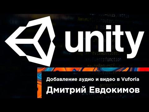 Добавление аудио и видео в Vuforia. Дмитрий Евдокимов