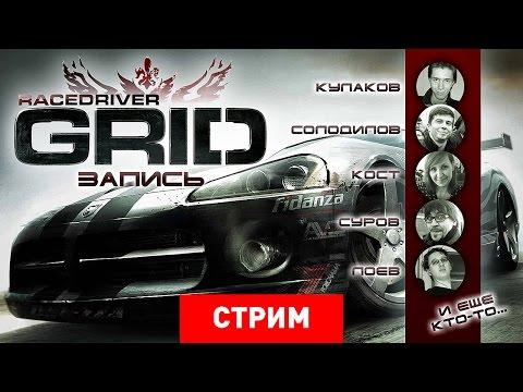 Race Drunker: GRID [Запись]