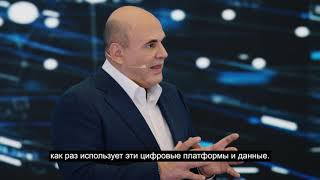 Лекция Михаила Мишустина на марафоне Новое Знание