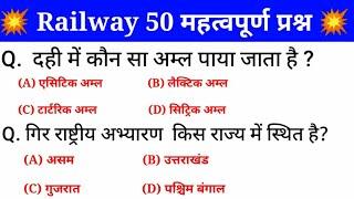 रेलवे 50 महत्वपूर्ण प्रश्न | Railway previous year question | railway group d question paper|gktrack