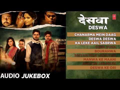 Neetu Chandra's DESWA - Latest Bhojpuri Audio Songs Jukebox - Feat.Sonu Nigam, Shreya Ghoshal