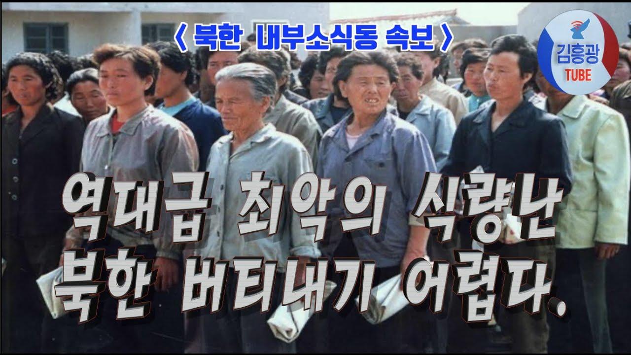 역대급 최악의 식량난에 북한이 버텨내기 어렵다 .  (김흥광튜브  7월  14일 )