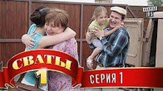 Сериал Сваты [1 сезон 1 серия]