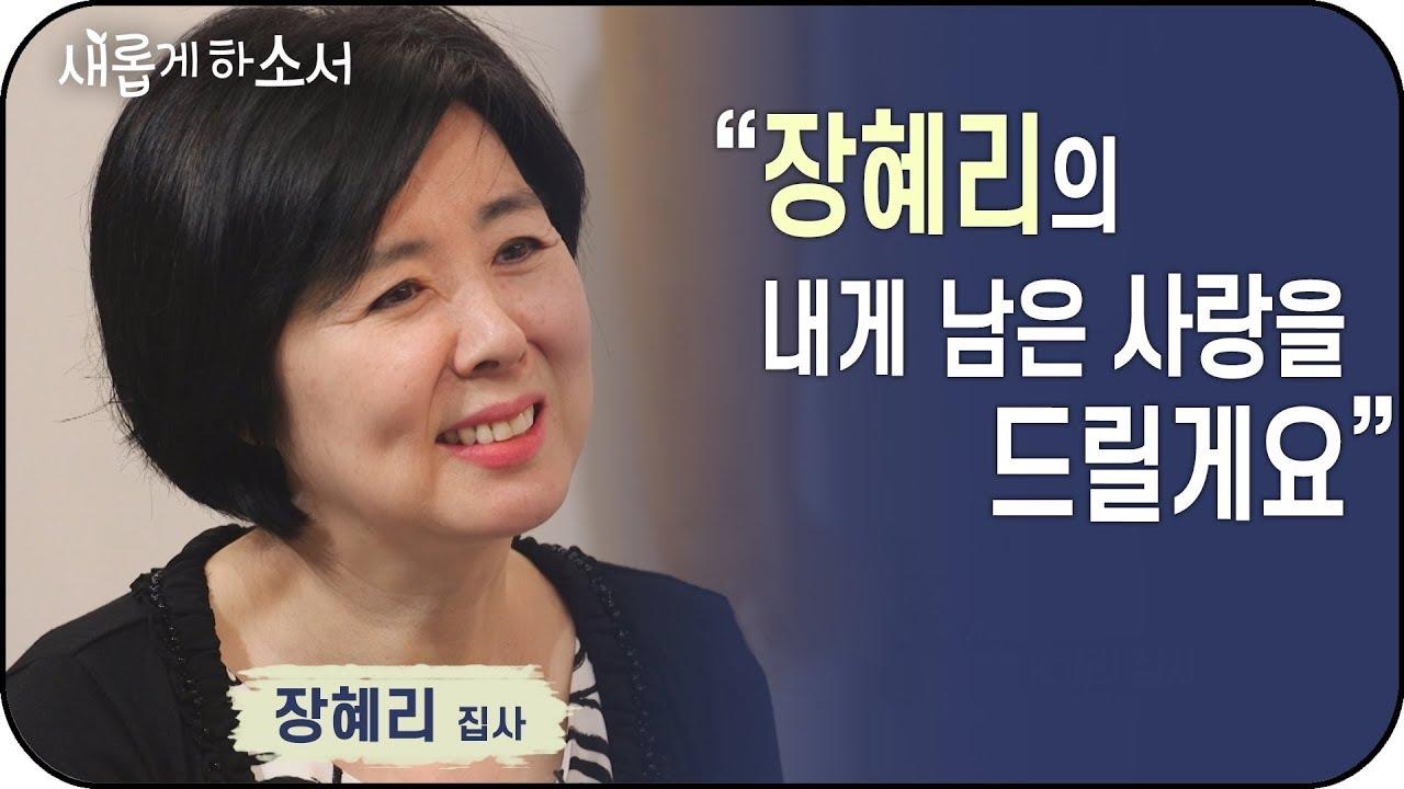 """""""누구도 몰랐던 그녀의 아픈 기억들"""" - 가수 장혜리 집사의 내게 남은 사랑을 드릴게요""""ㅣ새롭게하소서ㅣ"""