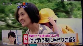 テレビ信州 報道Face特集 長野県立こども病院 病児に付添う親に手作り弁当を thumbnail
