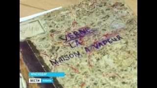 Выставка старинных книг Верна открылась в Краснодаре