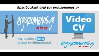 201. Βρείτε δουλειά από τον ergazomenos.gr και φτιάξτε Βίντεο CV δωρεάν !