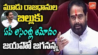 AP Assembly Passed Resolution For 3 Capitals Bill | CM Jagan | Amaravtati | AP News |YOYO TV Channel