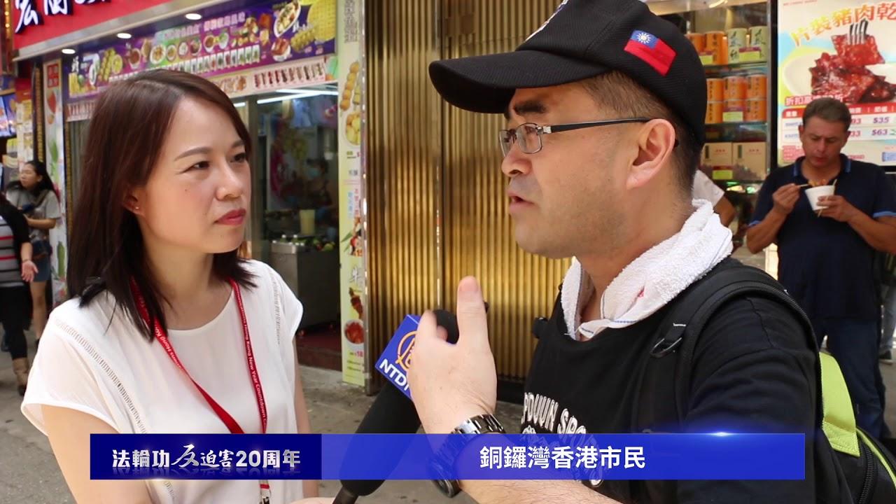 香港人再次匯聚銅鑼灣 港民談捍衛香港法治(粵語) - YouTube