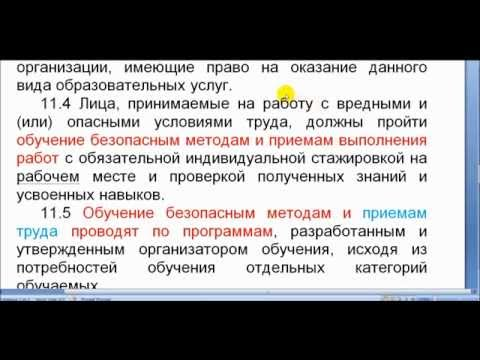 ГОСТ 12.0.004-2015 (раздел 11) 4:07