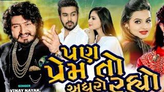 New Gujarati full Screen Status||Pan Prem To Adhuro Rahyo Status||Vinay Nayak New Song