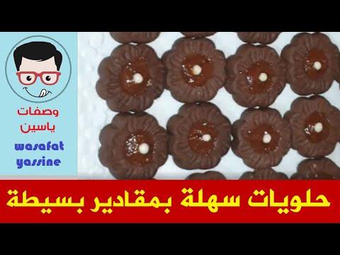 حلويات العيد سهلة بمقادير بسيطة حلويات العيد 2020