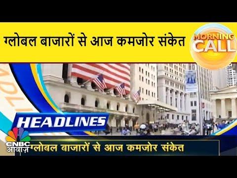 ग्लोबल बाजारों से आज कमजोर संकेत | Morning Call | CNBC Awaaz