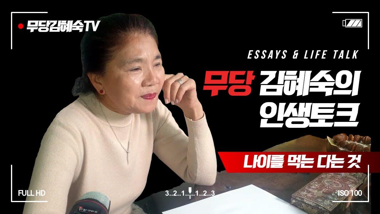 [무당 김혜숙 인생토크] 나이를 먹는 다는 것! 언니 사랑해 힘내자