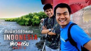 เที่ยวมั้ยครับ-ep-11-สัมผัสวิถีชีวิตของคนอินโดนีเซีย-part-3-3