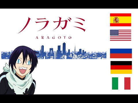 【Noragami Aragoto】【MULTILANGUAGE】 OPENING 狂乱 Hey Kids!!