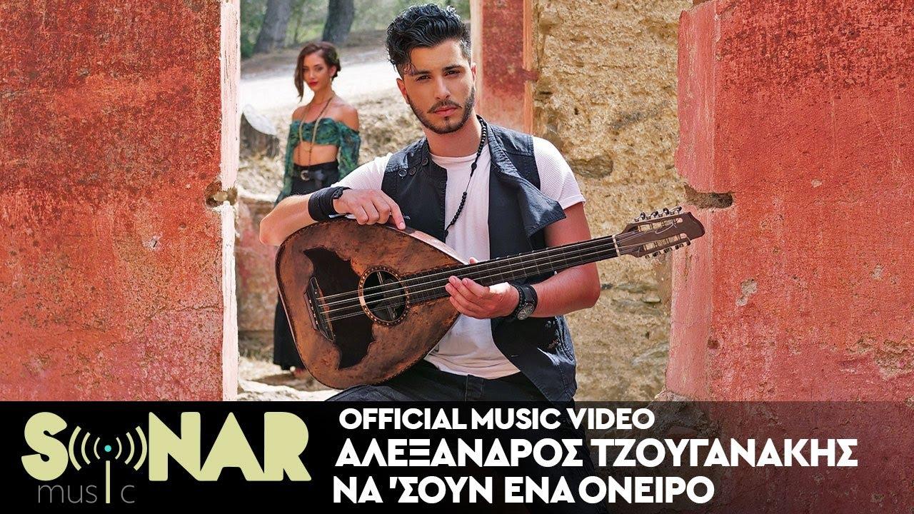 Αλέξανδρος Τζουγανάκης - Να 'σουν Ένα Όνειρο - Official Music Video