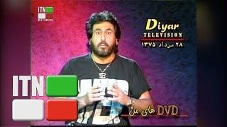 Shahram Shabpareh - Diyar TV Paria - ITN