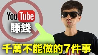 Youtube 賺錢,你千萬不能做的事|YouTube赚钱,你千万不能做的事|How do I make money on YouTube (中文字幕)