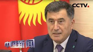 [中国新闻] 上海合作组织秘书长谈涉香港国家安全立法问题   CCTV中文国际