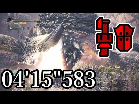 """【MHWβ TA】ネルギガンテ 0針 ガンランス 04'15""""583"""