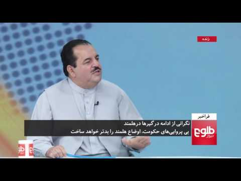 FARAKHABAR: Helmand War Discussed / فراخبر: نبرد هلمند