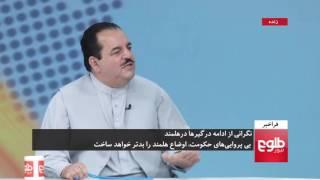 FARAKHABAR: Helmand War Discussed / فراخبر: نبرد هلمند