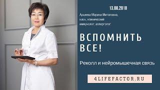 ВСПОМНИТЬ ВСЕ! РЕКОЛЛ - РАЗБОР ПО СОСТАВУ | Арьяева Марина Митаповна