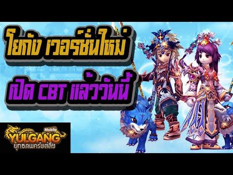 Real Yulgang Mobile เกมมือถือ MMORPG เวอร์ชั่นล่าสุด : เปิด CBT ให้เล่นแล้ววันนี้ ( มีภาษาไทย )