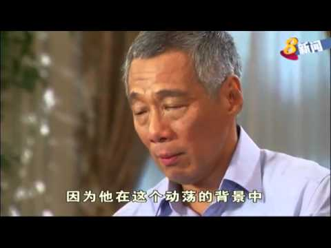 PM Lee Hsien Loong interview on his father passing mandarin