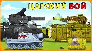 Царский бой - Мультики про танки