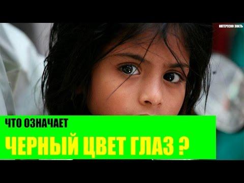 Что означает черный цвет глаз?
