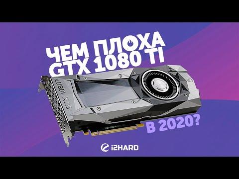 Чем плоха GeForce GTX 1080 Ti в 2020?