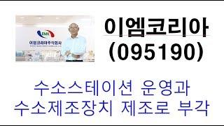[주식투자 수소경제] 이엠코리아 095190 수소스테이…